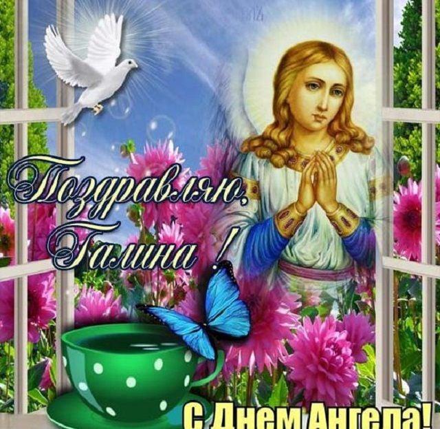 Листівки З днем ангела Галина