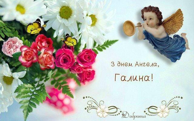 Картинки З Днем ангела Галинка