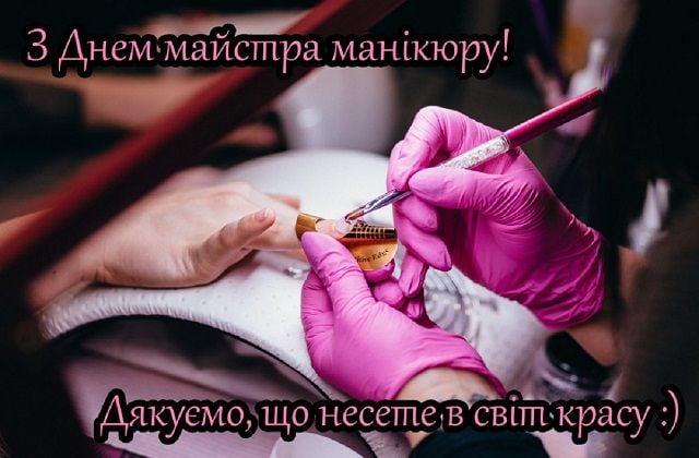 привітання з днем майстра манікюру картинки українською