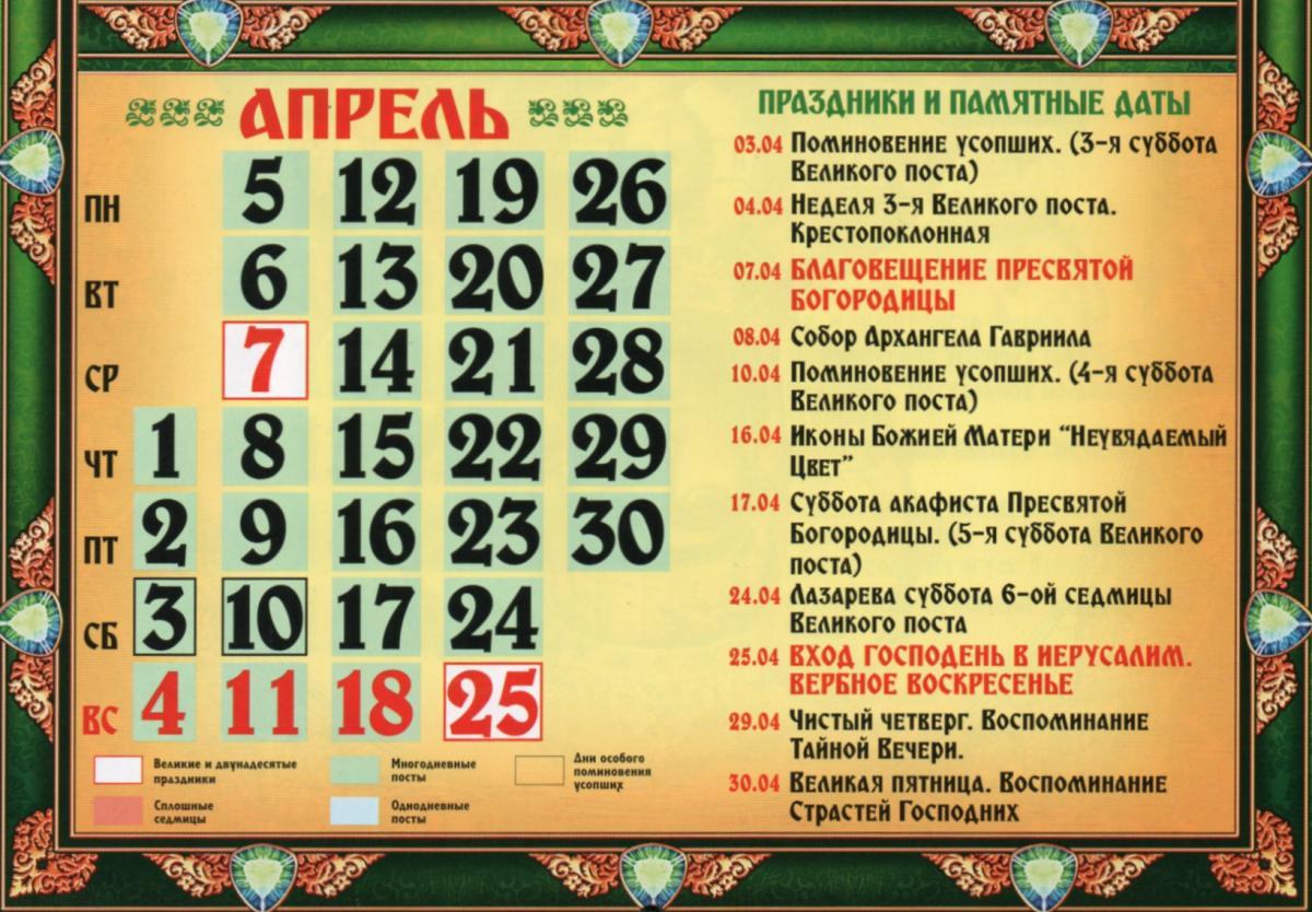 Православний календар на квітень 2021 роздрукувати