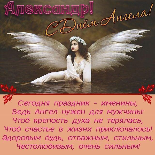 день ангела Олександра листівки