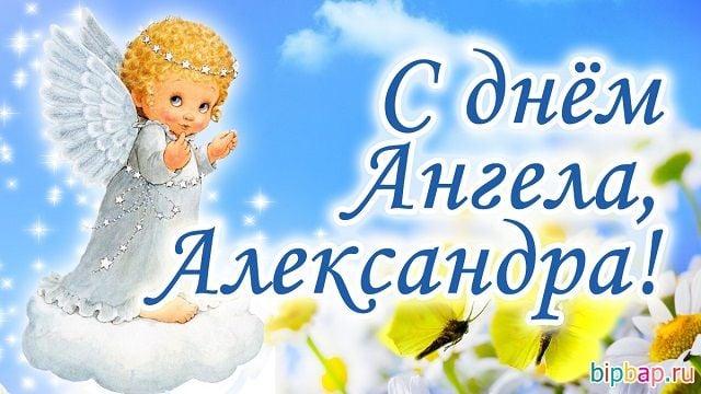 з днем ангела Олександри картинки