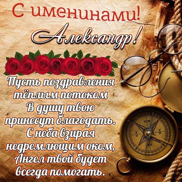 день ангела Олександра картинки