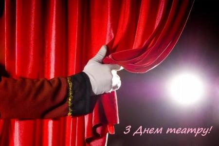 день театру картинки вітання українською