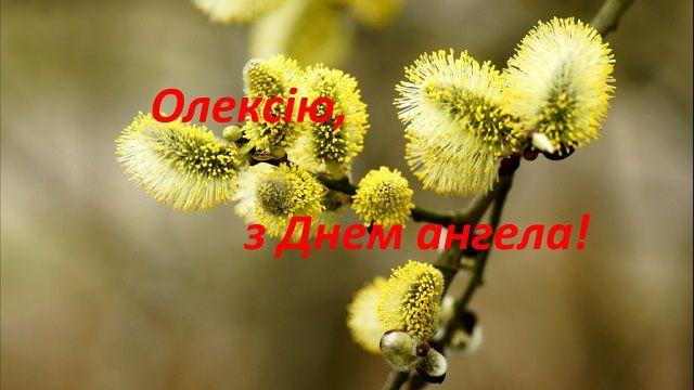 привітання з святом теплого олексія