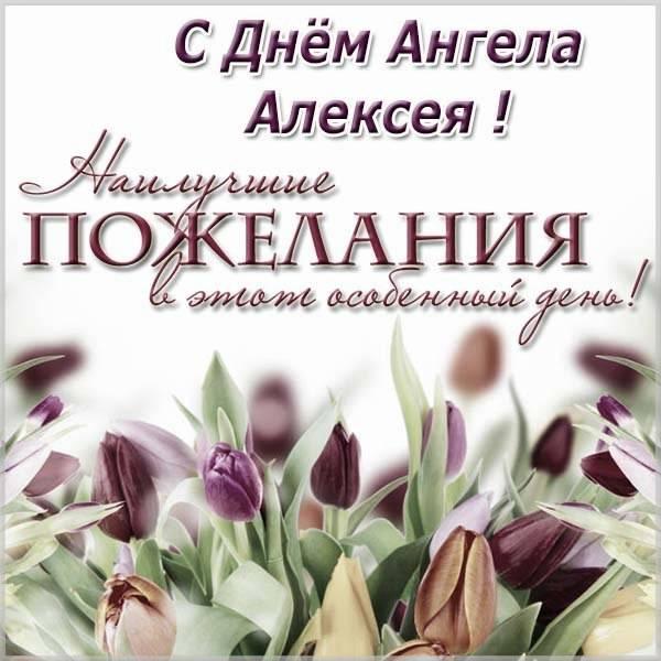 теплий Олексій листівки привітання