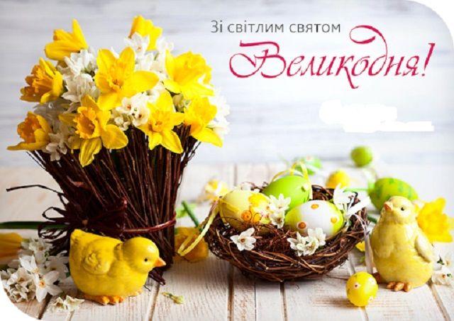 Щирі вітання з Великоднем карнтинки листівки