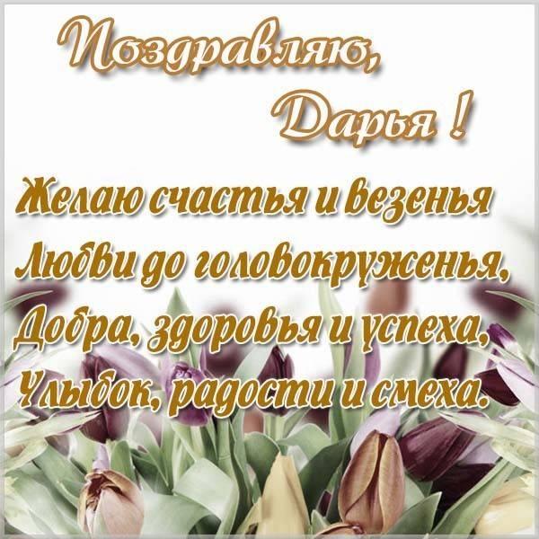 День ангела Дарья поздравления открытки картинки