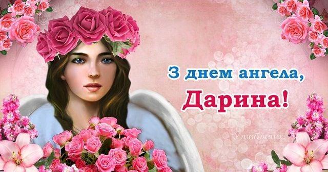 Православні Листівки З Днем ангела