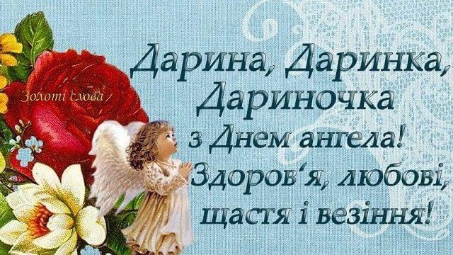 открытки с днем ангела-хранителя для Дарьи на украинском языке