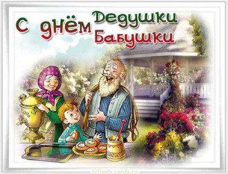 День бабусь і дідусів і всі свята сім'ї дати і картинки