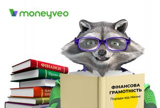 Moneyveo поддержит информационную кампанию #ЗнайСвоїПрава