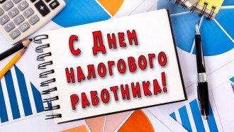 День податківця і митника привітання та листівки відео