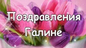 Привітання на День ангела Галини - листівки з Днем ангела Галини