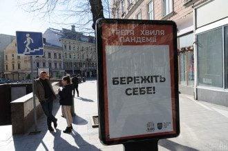 Україна, карантин