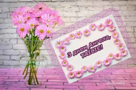 Привітання з іменинами Таїсії - картинки і листівки