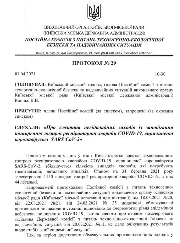 Рішення про локдаун у Києві