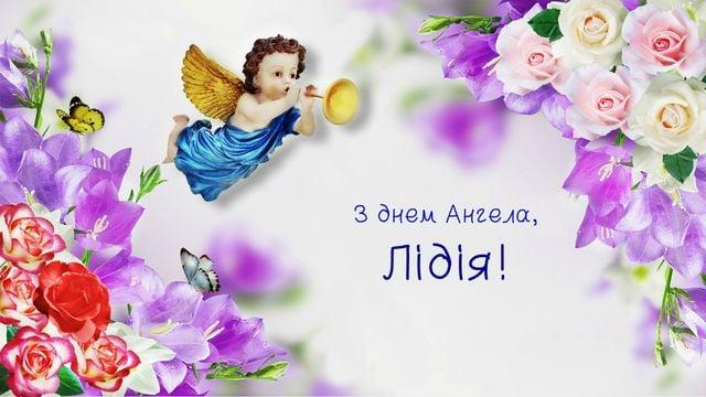 з днем ангела Лідії листівки