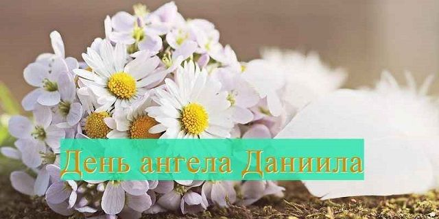 Привітання з днем ангела Данило картинки листівки