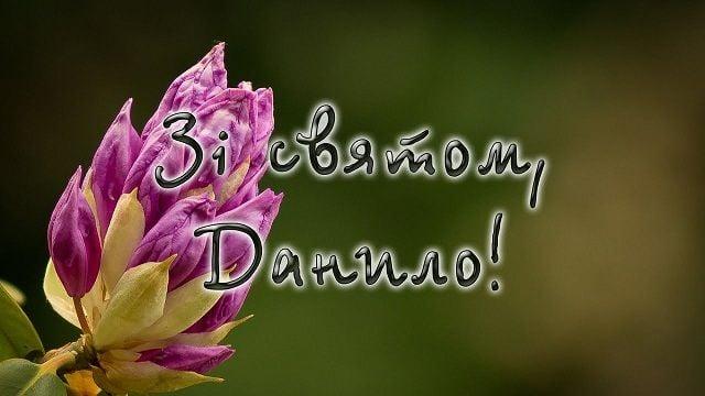 Привітання з днем ангела Данило українською мовою картинки
