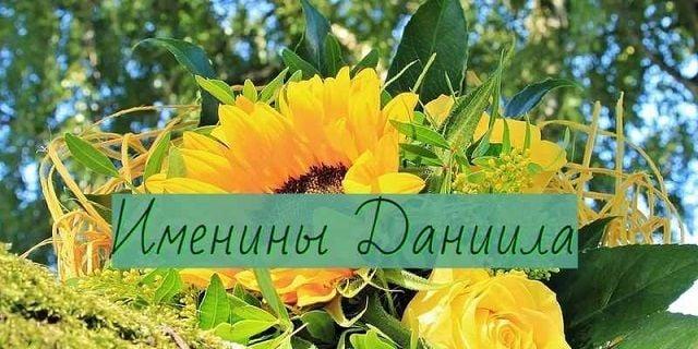 іменини Данила картинки