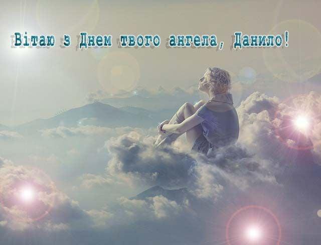 привітання з днем ангела данило картинки на українській мові