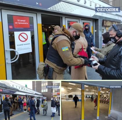 В метро Киева спецпропуска проверяли правоохранители