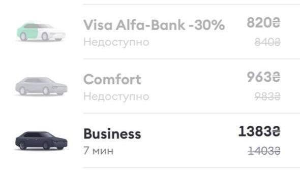 За поездку в Борисполь просят от 830 до 1450 гривен