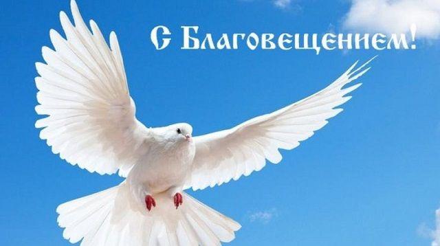 вітальні листівки з Благовіщення безкоштовно