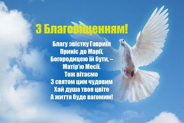картинки с благовещением скачати безкоштовно українські