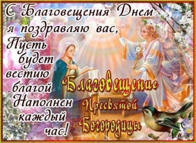 стильні листівки зі святом Благовіщенням