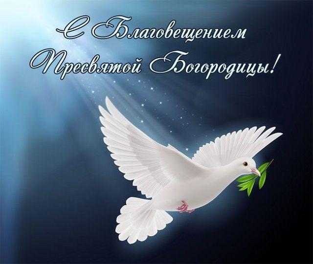 листівки з Благовіщенням красиві