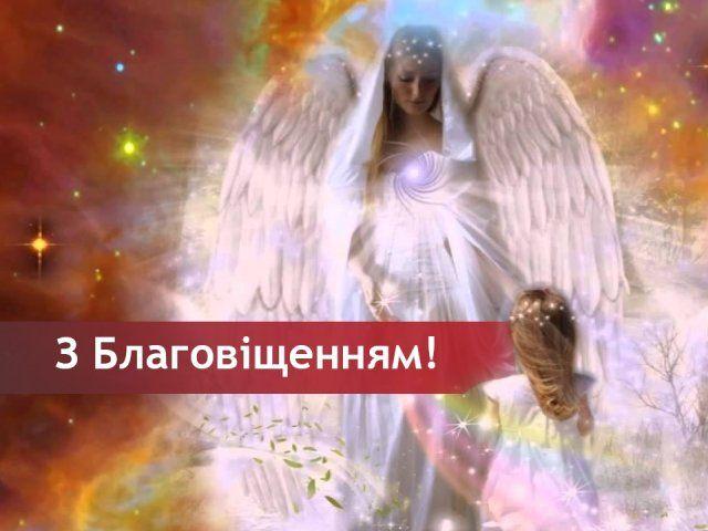 привітання з Благовіщення Пресвятої Богородиці листівки картинки українською