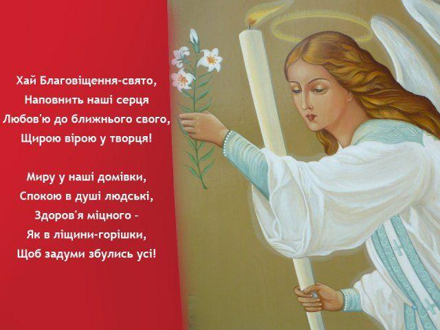 листівки з Благовіщенням українською мовою