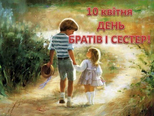 день братьев и сестер 2021 украина картинки и открытки