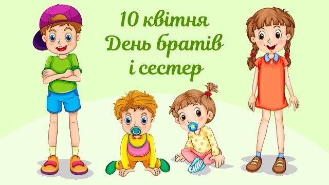 День брата и сестры открытки на украинском языке