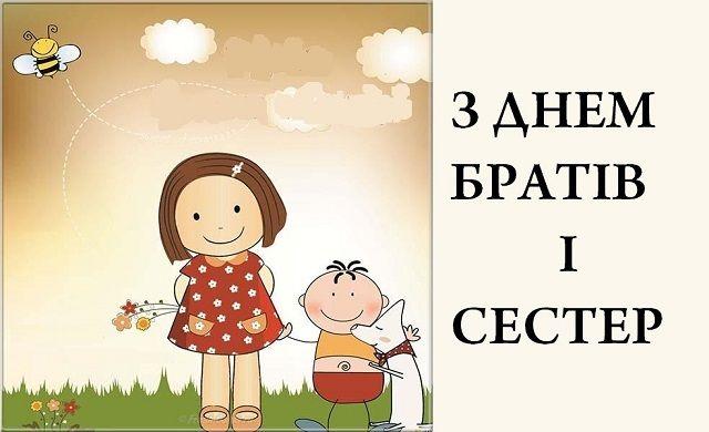 с днем брата и сестры картинки на украинском