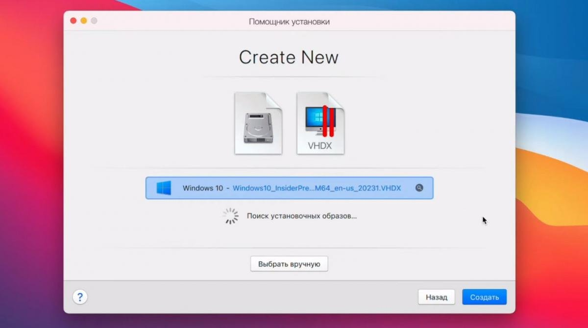 Windows 10 ARM на Mac с M1