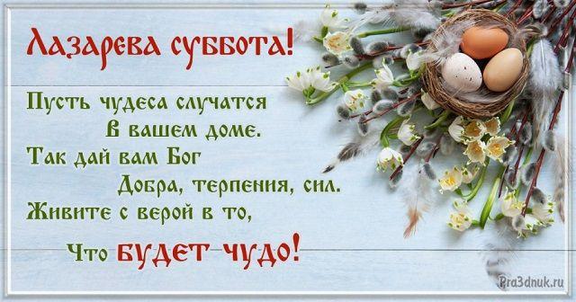 Привітання з Лазаревою суботою листівки