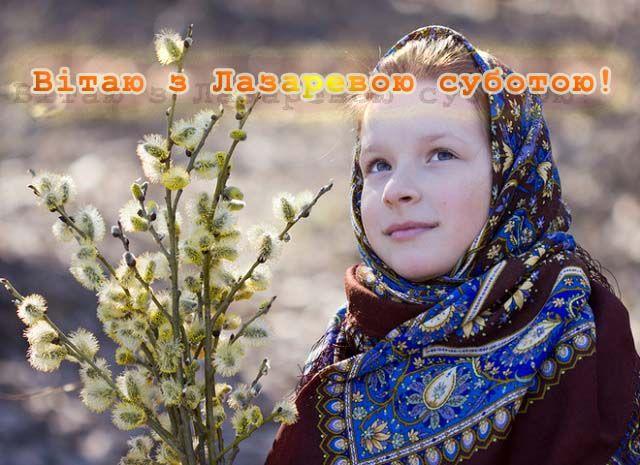 Привітання з Лазаревою суботою картинки українською мовою