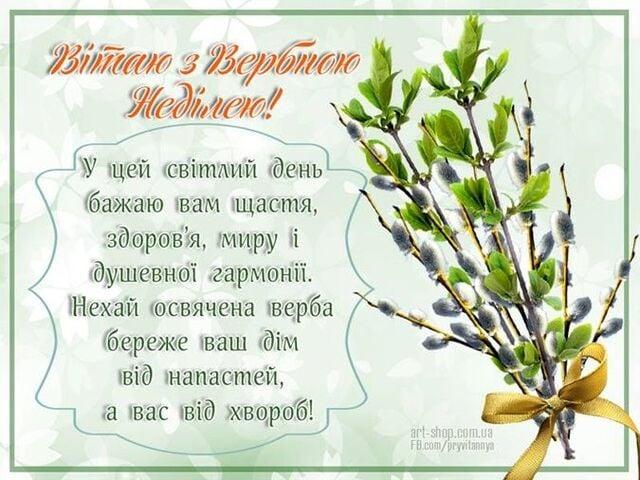 З Вербною неділею листівки українською мовою