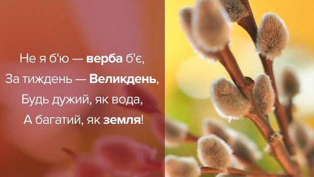 поздравления С Вербным воскресеньем открытки украинские