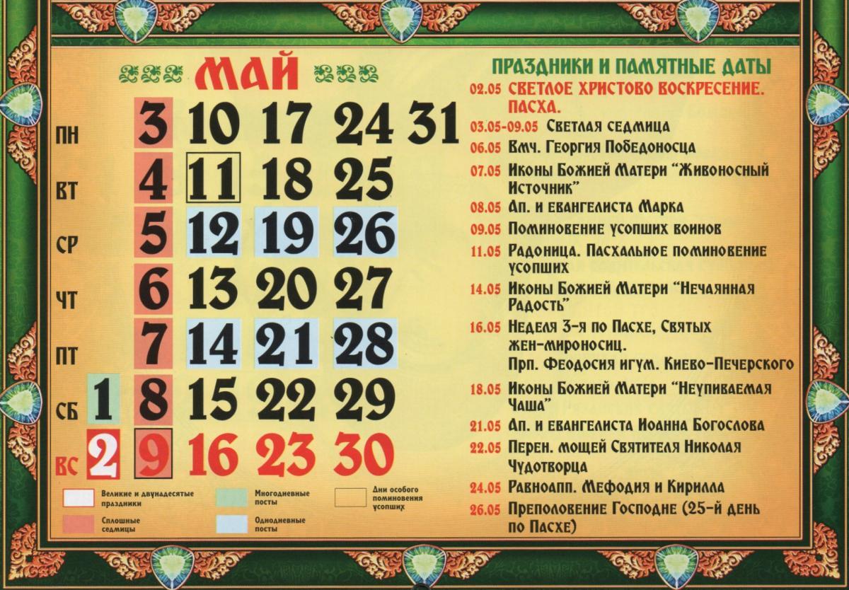 Православний календар на травень 2021 роздрукувати