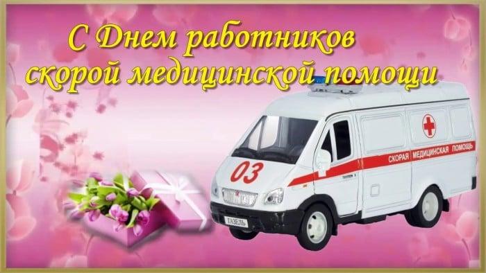 День працівників швидкої медичної допомоги