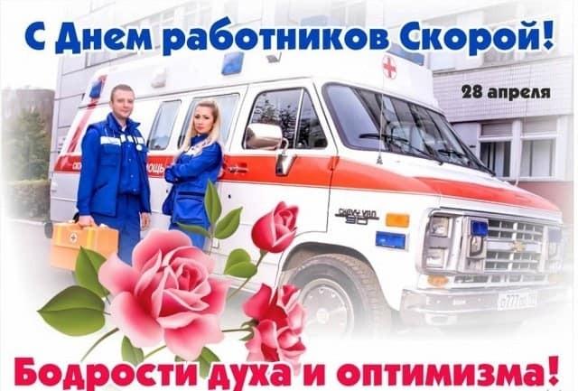 Красиві картинки З Днем швидкої допомоги