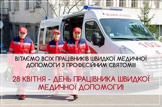 Привітання з днем швидкої допомоги картинки українською мовою