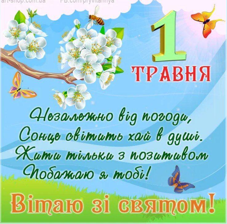 Что символизирует 1 Мая и поздравления с Первомаем
