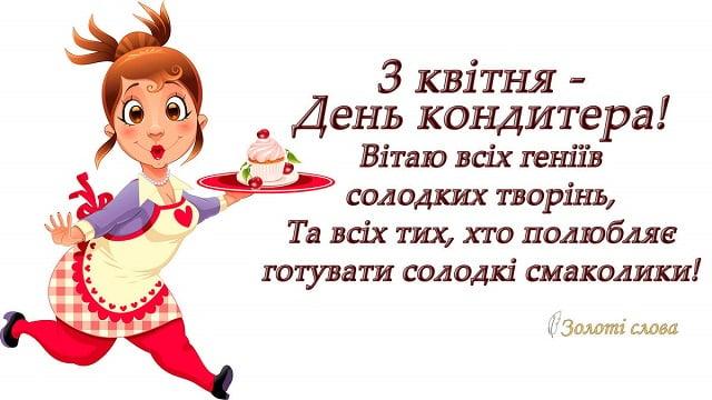 день кондитера листівки українською мовою