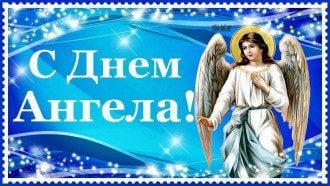 День ангела Данила привітання й листівки з Днем ангела, Данило