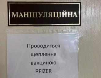 Вакцинация Pfizer